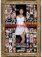 ワープエンタテインメント 2015年上半期特別総集編 ダウンロード
