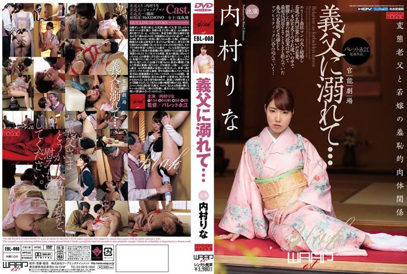 浴衣の若妻、内村りな出演の奴隷無料熟女動画像。義父に溺れて… 内村りな