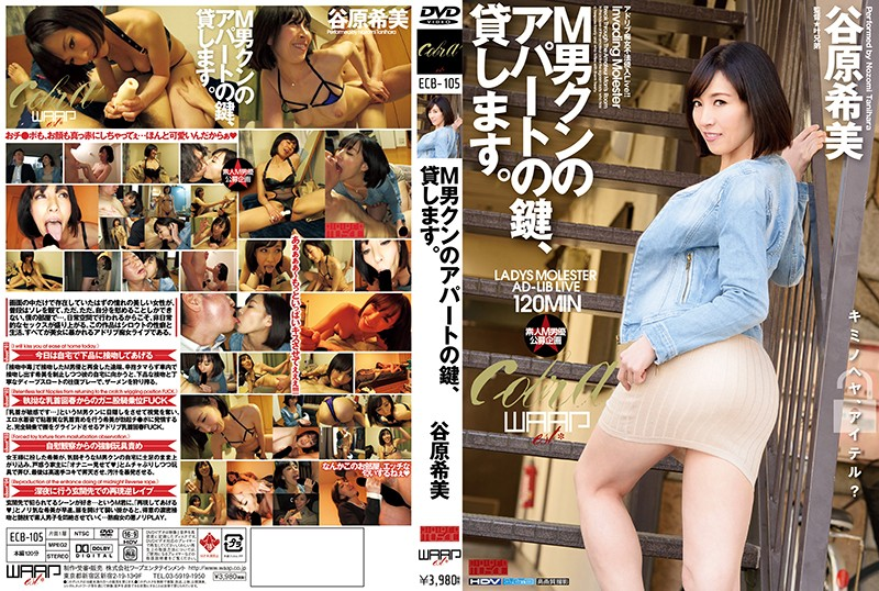 痴女、谷原希美出演のM男無料熟女動画像。M男クンのアパートの鍵、貸します!