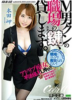 M男クンの職場の鍵、貸します。 本田岬 ダウンロード