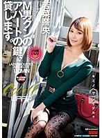 M男クンのアパートの鍵、貸します。 若菜奈央