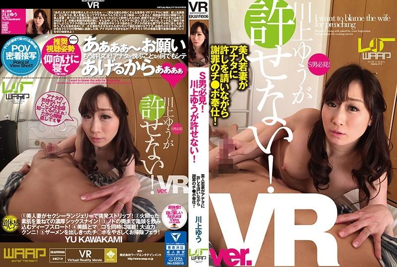【VR】S男必見!許せない! 川上ゆう