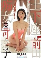 土下座痴女 前田可奈子