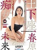 土下座痴女春原未来【ekw-044】
