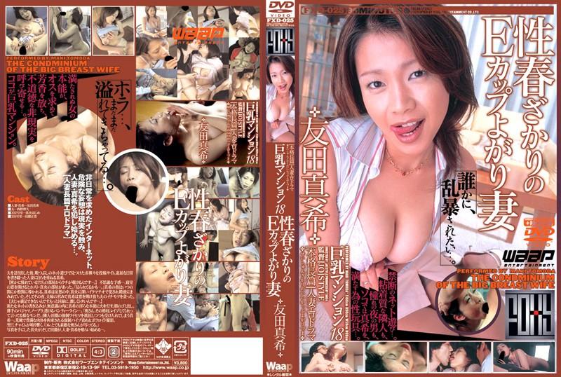 Eカップの彼女、友田真希出演のsex無料熟女動画像。巨乳マンション ~性春ざかりのEカップよがり妻~