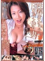 巨乳マンション 〜性春ざかりのEカップよがり妻〜 ダウンロード