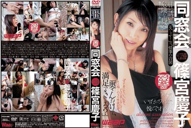 モデル、篠宮慶子出演のシックスナイン無料熟女動画像。同窓会 篠宮慶子