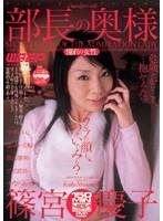 部長の奥様 [憧れの女性] 篠宮慶子 ダウンロード