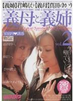 義母と義姉 vol.2 ダウンロード
