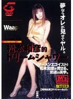 (2ga002)[GA-002] 松本和彦的ドリームシャワー 北条香理 ダウンロード