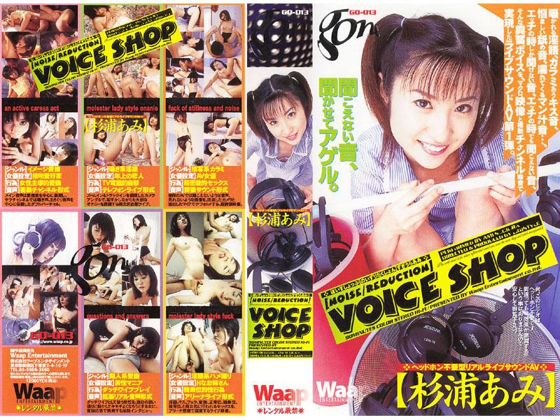 VOICE SHOP