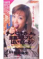 チュパコキガ〜ルの淫語コスプレはいすく〜る ダウンロード