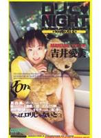 ロリでNIGHT 吉井愛美