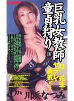 (2go056)[GO-056] 巨乳女教師童貞狩り 川浜なつみ ダウンロード