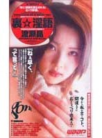 裏◆淫語 渡瀬晶 ダウンロード