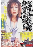 巨乳女教師童貞狩り 高嶋陽子 ダウンロード