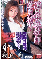 (2go053)[GO-053] 淫口家庭教師童貞狩り ダウンロード