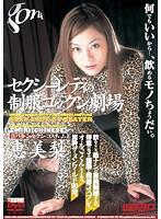 (2god00055)[GOD-055] セクシーレディの制服ゴックン劇場 恵美梨 ダウンロード