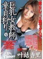 (2go063)[GO-063] 巨乳女教師童貞狩り 叶結香里 ダウンロード