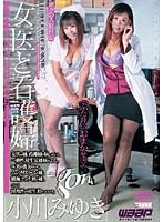 (2go092)[GO-092] 女医と看護婦 小川みゆき ダウンロード