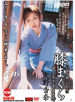 (2god00104)[GOD-104] 膝まくら 「官能的癒しの世界」 大野香奈 ダウンロード