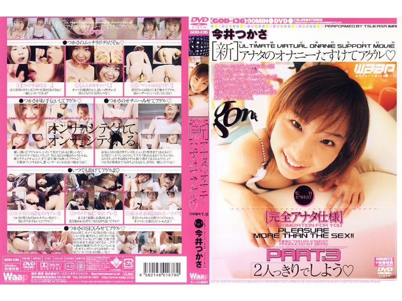 ロリのメイド、今井つかさ出演の淫語無料美少女動画像。「新」アナタのオナニーたすけてアゲル 今井つかさ