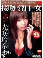 (2go141)[GO-141] 接吻しまくり淫口よだれ女 VOL.3 光咲玲奈 ダウンロード
