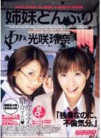 (2go144)[GO-144] 姉妹どんぶり 光咲玲奈 ダウンロード