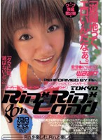TOKYO Rin.*Rin.*Land Rin. ダウンロード