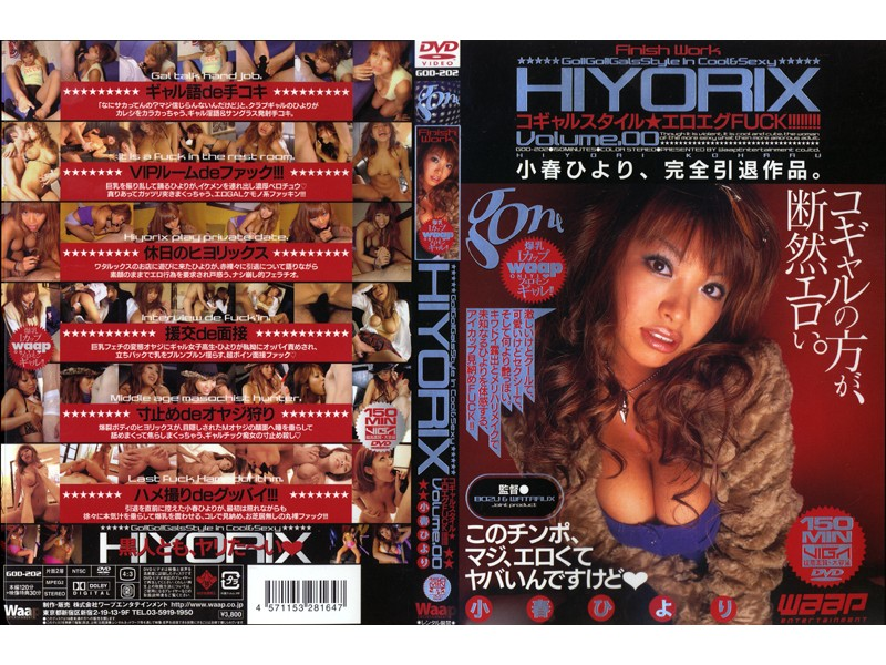 HIYORIX Volume.00 小春ひより