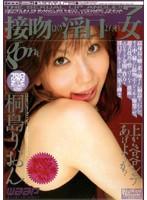 (2god254)[GOD-254] 接吻しまくり淫口よだれ女 VOL.7 桐島りおん ダウンロード