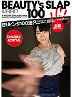 怒りビンタ100連発!!!【hgwp-001】