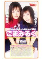 (2jl005)[JL-005] ごまみるく 後藤まみ&浅倉みるく ダウンロード