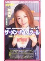 (2jl006)[JL-006] ザーメンハイスクール 恵美梨(元ア二-麗) ダウンロード