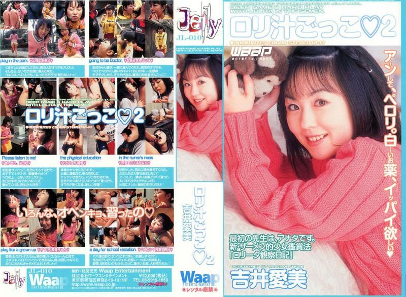 水着の女の子、吉井愛美(水沢翔子)出演のごっくん無料美少女動画像。ロリ汁ごっこ 吉井愛美