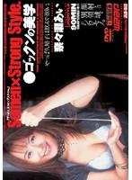 (2jl012)[JL-012] Semen×Strong Style. ダウンロード