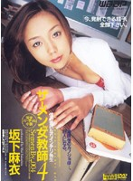 (2jl027)[JL-027] ザーメンby女教師4 坂下麻衣 ダウンロード