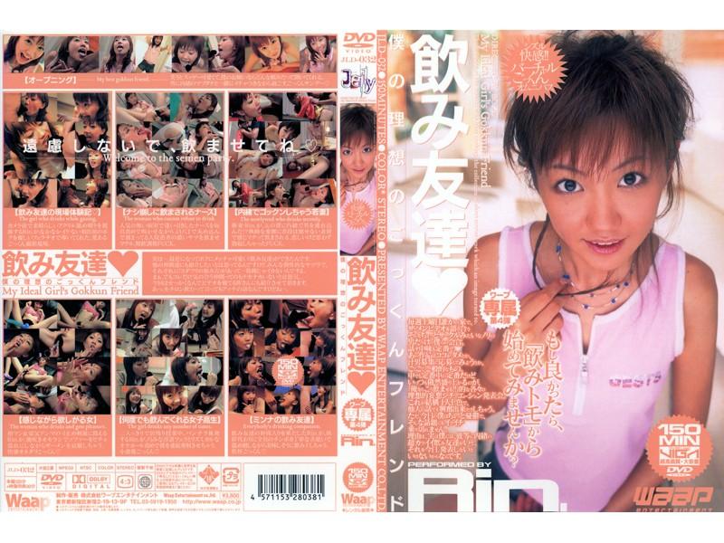 (2jld032)[JLD-032] 飲み友達 Rin. ダウンロード