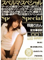 スペルマ×スペシャル VOL.001 桐島りおん ダウンロード