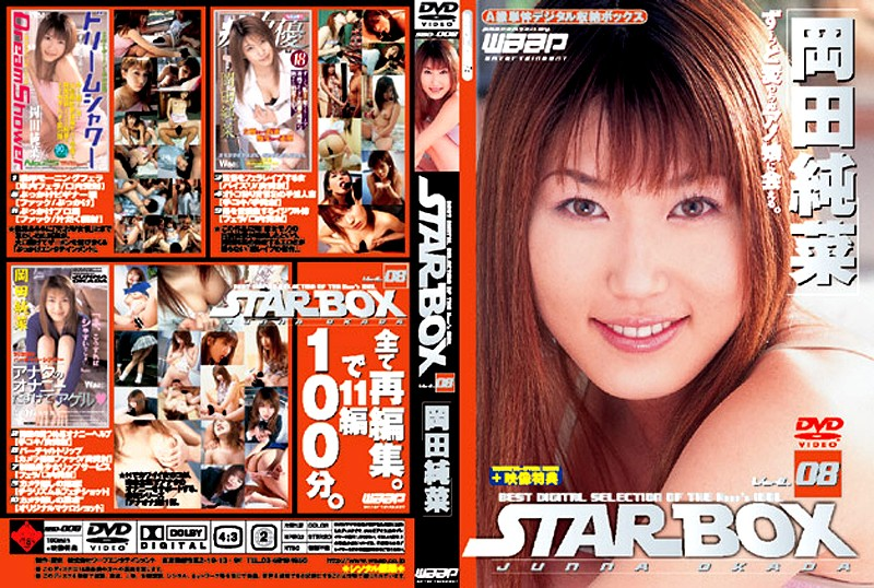 STAR BOX 岡田純菜