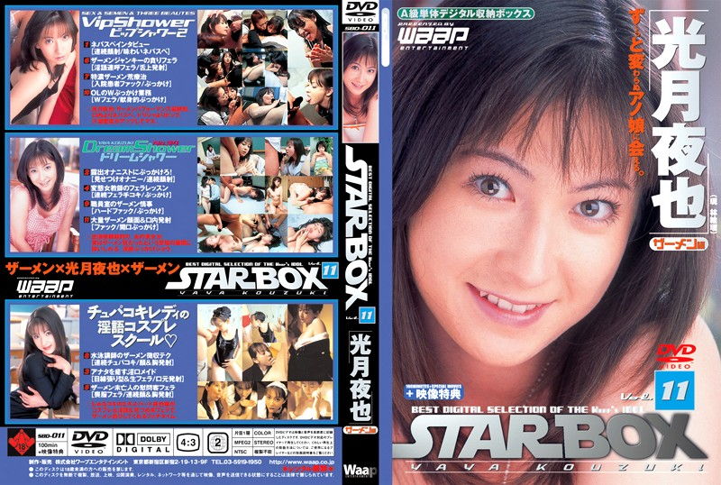 STAR BOX 光月夜也 ザーメン編