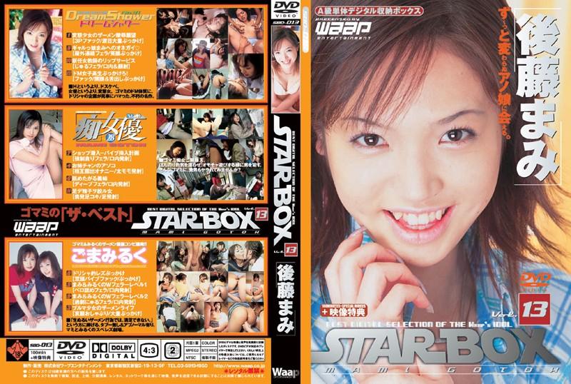 STAR BOX 後藤まみ