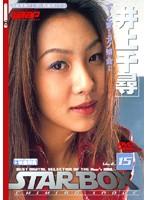 (2sbd015)[SBD-015] STAR BOX 井上千尋 ダウンロード
