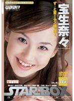 (2sbd016)[SBD-016] STAR BOX 宝生奈々 ダウンロード