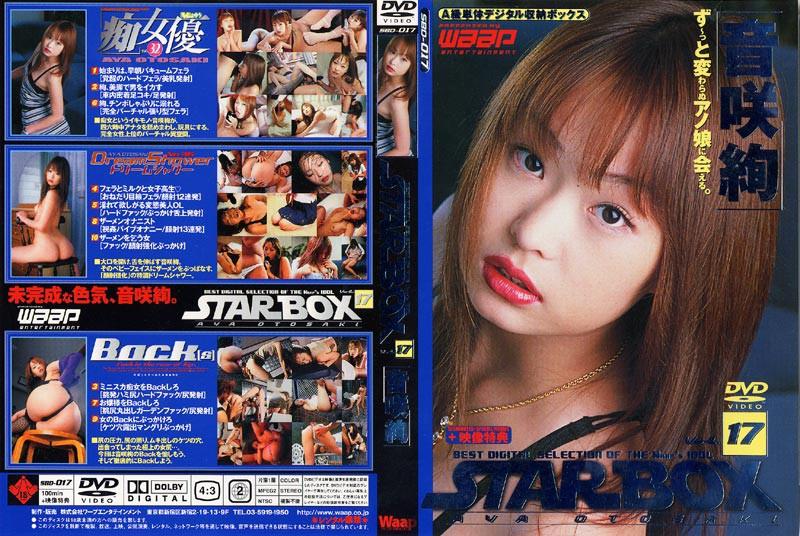 STAR BOX 音咲絢