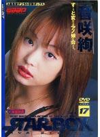 (2sbd00017)[SBD-017] STAR BOX 音咲絢 ダウンロード