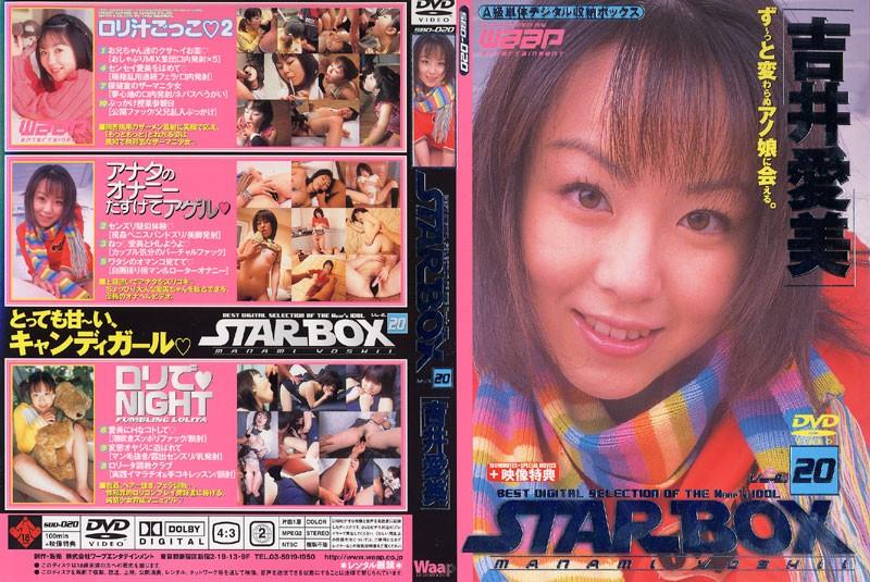 STAR BOX 吉井愛美