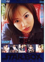 STAR BOX 春日みゆき ダウンロード