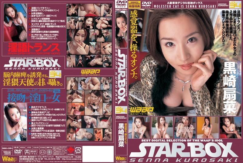 STAR BOX 黒崎扇菜