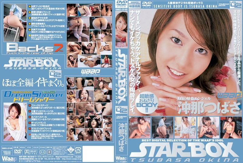 STAR BOX 沖那つばさ